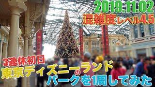 【入園制限レベル】人気アトラクション150分超え 東京ディズニーランドのパークを1周してみた