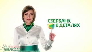Как получить потребительский кредит от Сбербанка