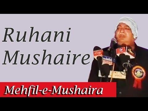 Mehfil-e-Mushaira - Ruhani Mushaire