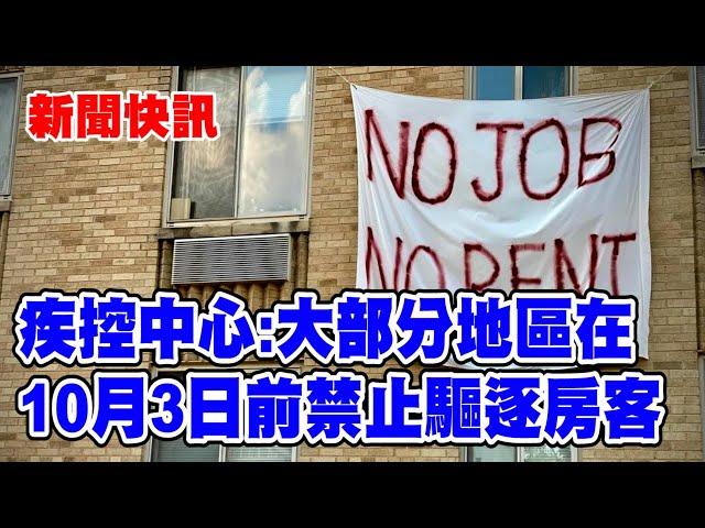 新聞快訊 | 疾控中心:大部分地區在10月3日前禁止驅逐房客