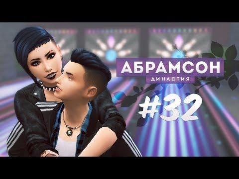 The Sims 4: Династия Абрамсон | Вот так встреча! - #32 thumbnail