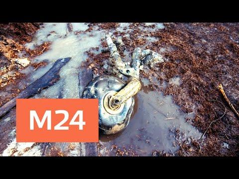 Останки и обломки лайнера обнаружили на месте крушения Ан-148 - Москва 24