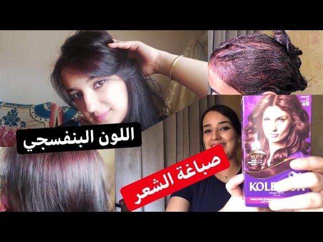 طريقة صباغة الشعر في البيت كالمحتريفين باللون البنفسجي والنتيجة هائلة Youtube