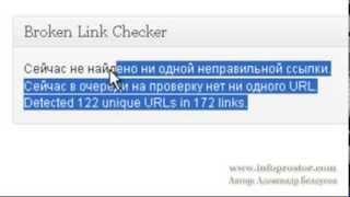 видео Плагин Broken Link Checker установка и настройка
