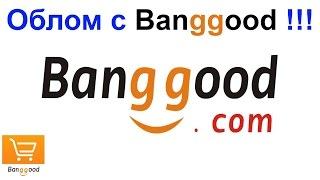 Облом с Banggood (банггуд) !!!(, 2017-03-02T18:28:48.000Z)