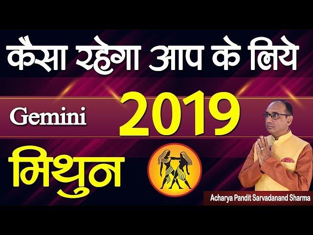 मिथुन राशि कैसा रहेगा आप के लिए 2019 | Gemini Horoscope 2019 | Jyotish Ratan Kendra
