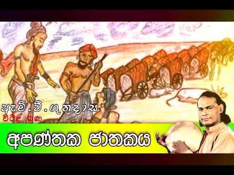 අපණ්තක ජාතකය | Viridu Bana | M V Gunadasa