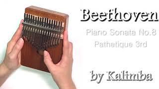 베토벤 피아노 소나타 8번 비창 3악장 칼림바 연주 A…