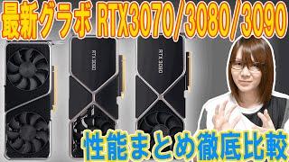 衝撃性能!!最新グラボRTX3090/3080/3070性能まとめ徹底比較 おすすめ?買いは?【自作PC】