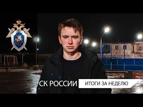 СК России: итоги за неделю 10.01.2020