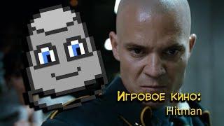 Игровое Кино №2 - Hitman