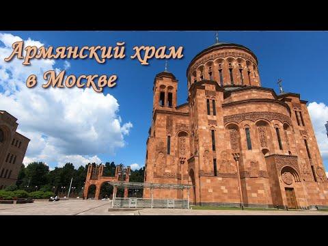 Армянская церковь в Москве. Красивый комплекс, резиденция главы Армянской апостольской церкви.