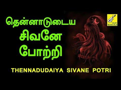 Thenadudaiya Sivane Potri || Thiruvasagam || Erode Thanga Viswanathan || Vijay Musicals