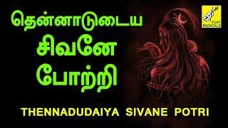 Thiruvasagam - Thenadudaya Sivane pottri
