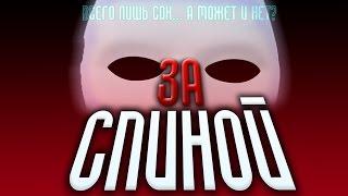 Майнкрафт фильм ужасов  Звонок