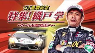 SUPER GT優勝記念!! 特集・織戸 学  V OPT 246 ①