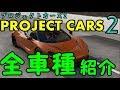 【PROJECT CARS2】収録車 全車種リスト メーカー別【PS4版】