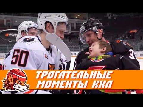 Сибирь, Авангард, Ак Барс: Самые трогательные акции клубов КХЛ
