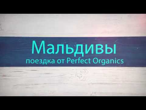 На Мальдивы бесплатно от Perfect Organics
