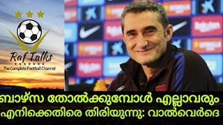 Valverde: when barcelona lose you always look at the coach, i assume it (malayalam)