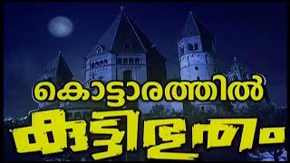 Malayalam Comedy Full Movie | Kottarathil Kutty Bhootham | Superhit Movie | Latest Upload 2017