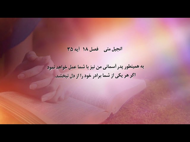 بخشایش پنجگانه کتاب مقدس 4