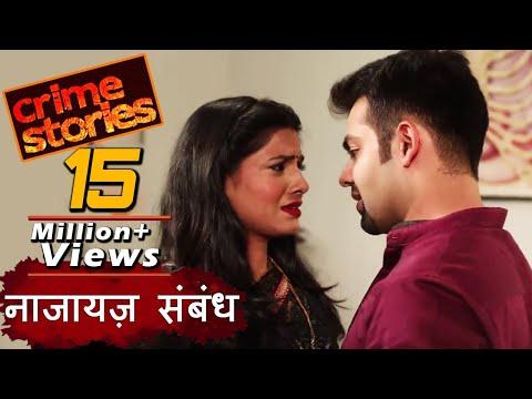 क्राइम स्टोरीज़ - नाजायज़ संबंध - CRIME STORIES - Naajayaz Sambandh - Episode 33 - 12th April, 2019