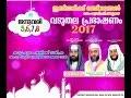 Noushad Baqavi Live 08 01 2017│vaduthala Alappuzha│mfip Kamala Surayya video