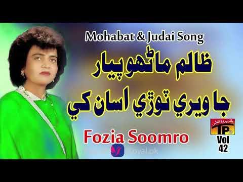Zalim Manu Piyar Ja Weri - Fozia Soomro - Sindhi Hits Old Song - Tp Sindhi thumbnail