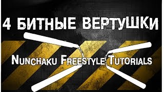 4 бита вертушка. Обучение нунчаку. NUNCHAKU FREESTYLE. Tutorial.