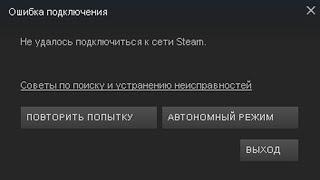 Не удалось подключиться к сети Steam - решение