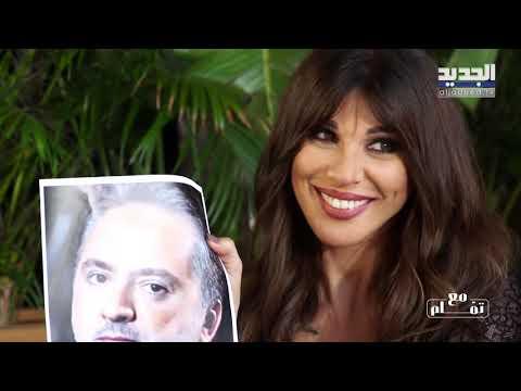 بونيتا سعادة على علاقة غرامية بـ مروان خوري وتقبله على الهواء !! تمام بليق يفضح الأسرار وهي تنصدم!
