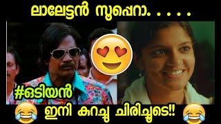 Odiyan Trailer.....Salim Kumar.....Mohanlal....chali mixxx
