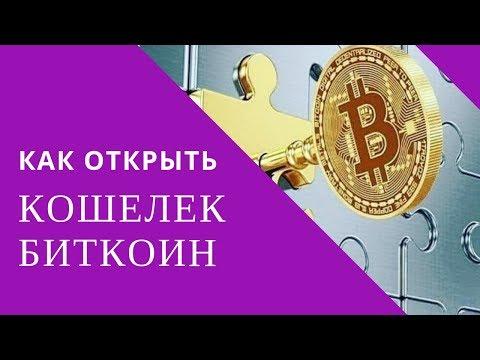 Как открыть биткоин кошелек?Bitcoin Wallet