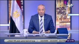 علي مسئوليتي مع أحمد موسي 23/6/2019