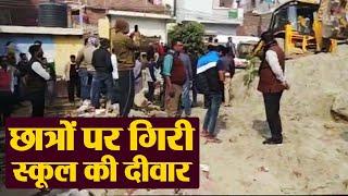 Noida में Students पर गिरी School की दीवार, Yogi Adityanath ने दिया जांच का आदेश | वनइंडिया हिंदी