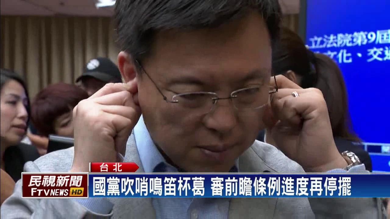 國黨吹哨鳴笛杯葛 審前瞻條例進度再停擺-民視新聞 - YouTube