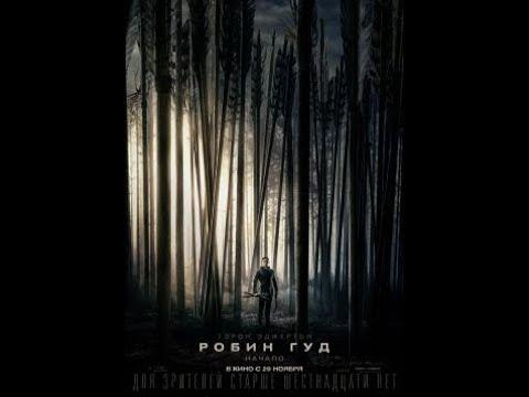 Робин Гуд  Начало 2018  (Фильм)