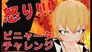 ゾンビ子 怒りのピニャータチャレンジ