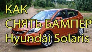 видео Как снять передний или задний бампер Хендай Солярис