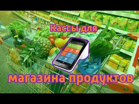 Касса для магазина продуктов. Онлайн Кассы для Продуктового Магазина
