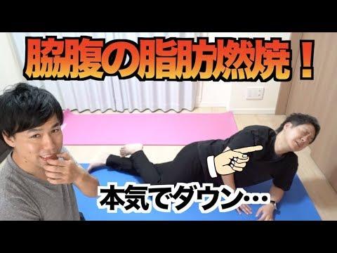 【脂肪燃焼】綺麗なくびれ作り!脇腹の筋肉を引き締める最強トレーニング!