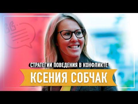 Ксения Собчак: как она ведет себя в конфликтах? Фишки и хитрости.
