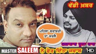 ਵੱਡੀ ਖ਼ਬਰ | Master Saleem | Pehla ਬਰਾਬਰੀ tan karle | ਦੂਜਾ ਜਵਾਬ
