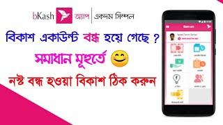 বন্ধ বিকাশ একাউন্ট ঠিক করার নিয়ম Bkash Account not Active Problem Solution বিকাশ সচল করার উপায়