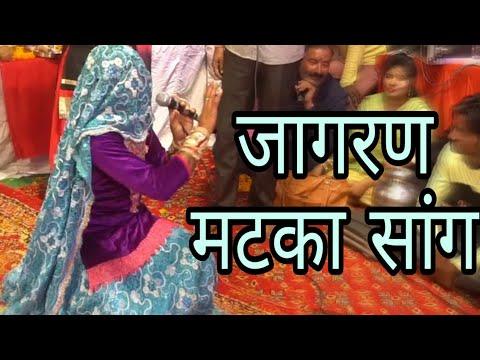 जागरण मटका सांग - देसी औरतो वाला डरमा | सुरेंदर भाटी जागरण पार्टी  | SDK BHAJAN