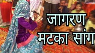 जागरण मटका सांग - देसी औरतो वाला डरमा   सुरेंदर भाटी जागरण पार्टी    SDK BHAJAN