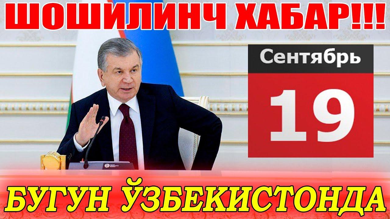 ШОШИЛИНЧ ХАБАР!!! ПРЕЗИДЕНТ МУХИМ ГАПЛАРНИ АЙТДИ MyTub.uz
