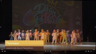 9 Команда «Пончики», дети 7-9 лет, 1-ый год обучения, хореограф Данил Чернейкин