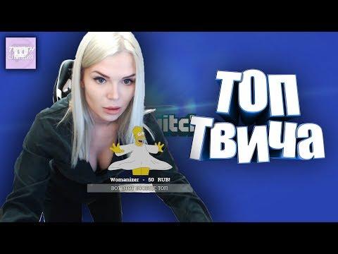 ТОП СЕКСУАЛЬНЫХ МОМЕНТОВ С TWITCH - Смешные видео приколы